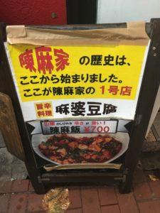 陳麻家1号店